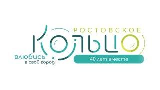 Ростовское кольцо 2018