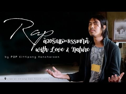 With Love & Nature (Rap) by POP Kittipong