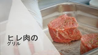 レシピ-ヒレ肉のグリル RATIONALSelfCookingCenter