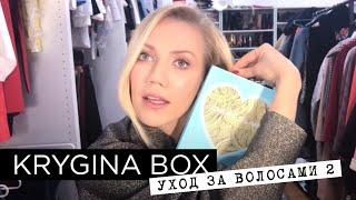 "Елена Крыгина Krygina Box ""Уход за волосами 2"""