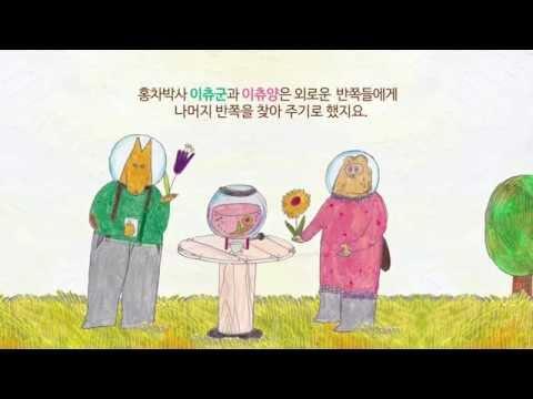 Video of 이츄, 사랑의 홍차 연구소 (깐깐 꼼꼼 소개팅)