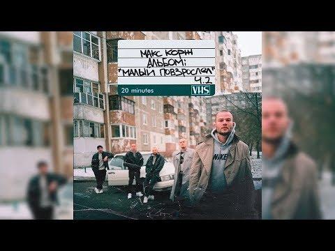 Макс Корж - новый альбом Малый повзрослел Часть 2 (2017) Слушать полностью все трэки без рекламы!