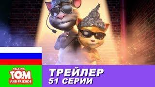 Трейлер - Говорящий Том и Друзья, 51 серия
