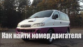 Как найти номер двигателя Hyundai H-200 2.5TDi 74 kW