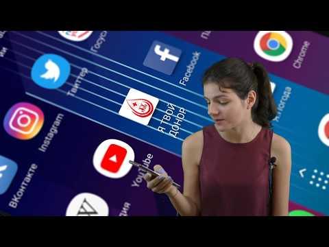 """Мобильное приложение """"Я твой донор"""""""