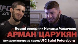 Арман Царукян. Шансы в UFC / Разбор техники Махачева / Тренировки в Дагестане