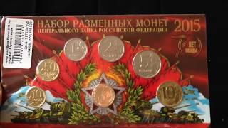 Набор разменных монет России 2015 года от МастерВижен