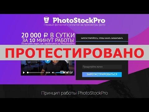 Фотосток PhotoStockPro будет платить вам ежедневно до 20000 рублей за просмотр фото? Честный отзыв.