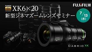 FUJINON XK6x20 新型シネマズームレンズセミナー