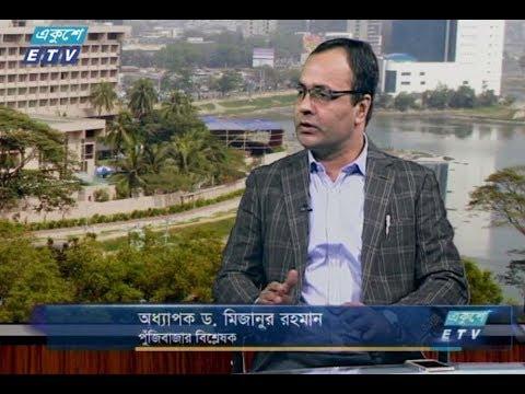 একুশে বিজনেস (সকাল) || ২০ নভেম্বর ২০১৮ || উপস্থাপক : রহমান রনো || আলোচক : অধ্যাপক ড. মিজানুর রহমান (পুঁজিবাজার বিশ্লেষক)।