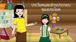 สื่อการเรียนการสอน ประโยคและส่วนประกอบของประโยค ป.5 ภาษาไทย