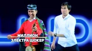 МИЛЛИОН - ЭЛЕКТРА ШОКЕР