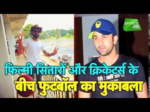 Watch: Virat Kohli vs Ranbir Kapoor | Sports Tak