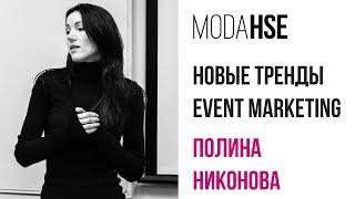 Полина Никонова: НОВЫЕ ТРЕНДЫ EVENT MARKETING
