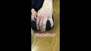 ばね指は初期症状なら簡単に治ります。