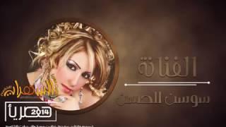 تحميل و مشاهدة Sawsan Al Hassan - Dabkat Lish 7abaitak | سوسن الحسن - دبكات ليش حبيتك MP3