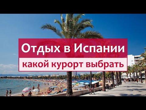 , title : 'Отдых в Испании (Коста Дорада vs Коста Брава). Как выбрать правильный курорт и уютный отель.'