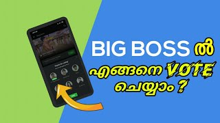 how to vote bigg boss malayalam season 2 | bigg boss season 2 voting 🚩🚩🚩