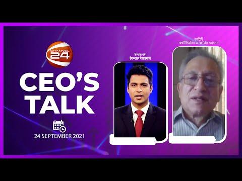 CEO'S TALK | অর্থনীতিবিদ ড. জাহিদ হোসেন | পর্ব -৬২