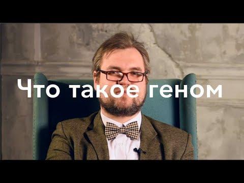 Что такое геном - Андрей Афанасьев// хромосома человека, старт кодон, аминокислоты, рамка считывания