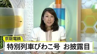 9月13日 びわ湖放送ニュース