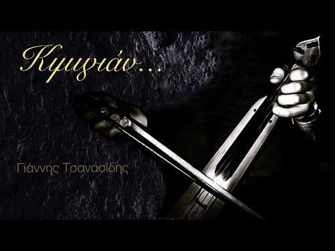 «Άνοιξον τρυγονίτσα μου»: Ακόμη ένα τραγούδι από το πρότζεκτ «Κιμιγιάν»