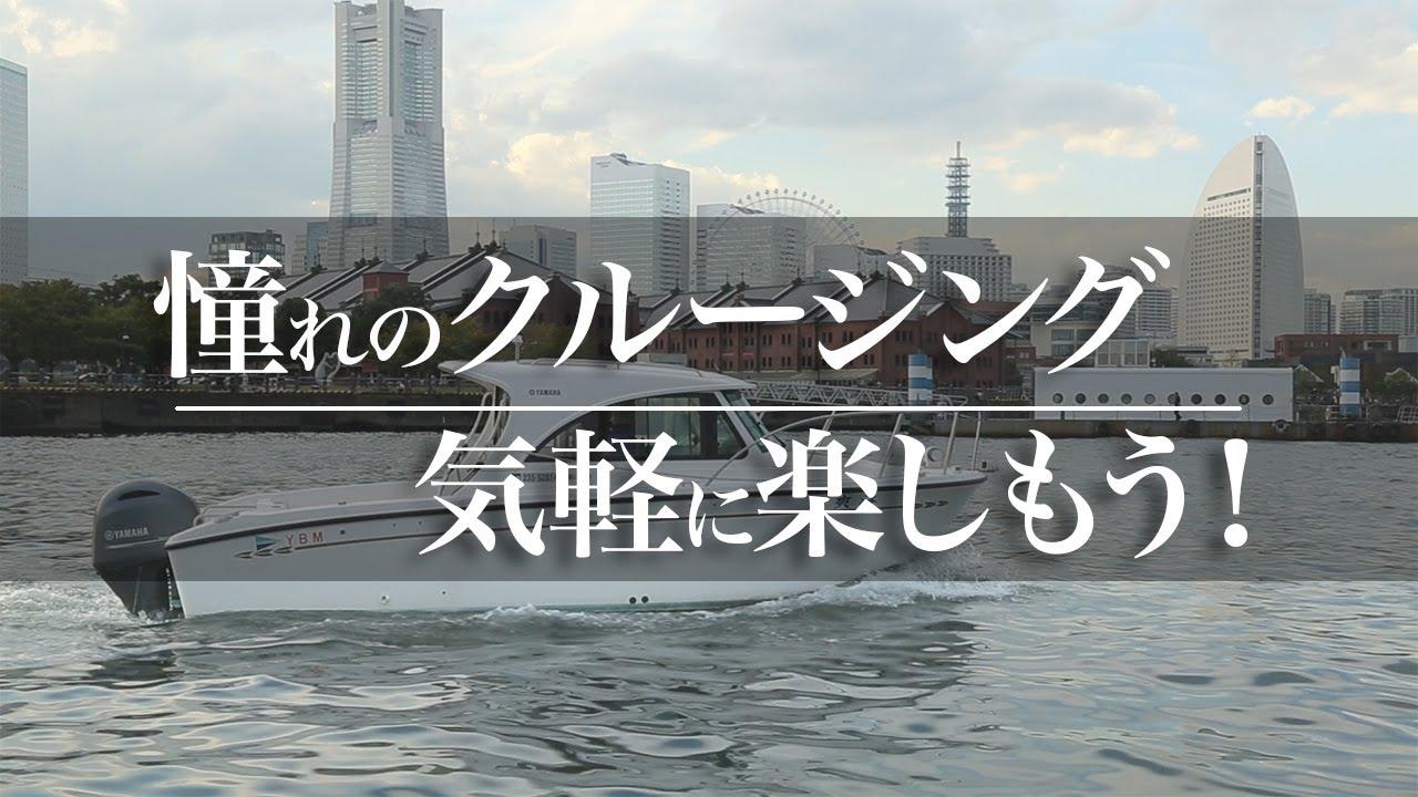 憧れのクルージングを気軽なボートレンタルで楽しもう!