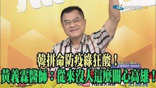 【精彩】韓拼命防疫綠狂酸! 黃義霖醫師:從來沒人這麼關心高雄!