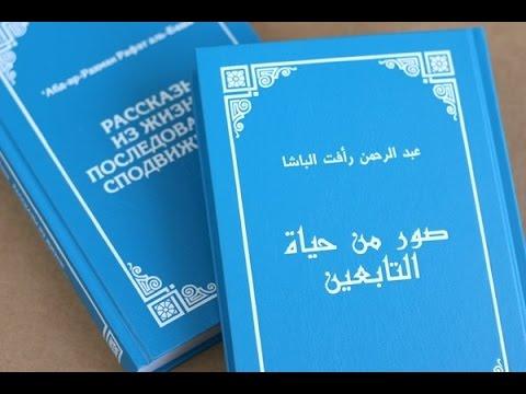 09 - Мухаммад ибн Сирин