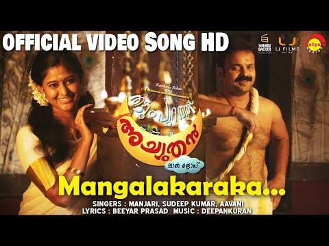 Mangalakaraka Song - Thattumpurathu Achuthan