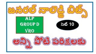 General Knowledge Important Bits For ALP Group D VRO Exams