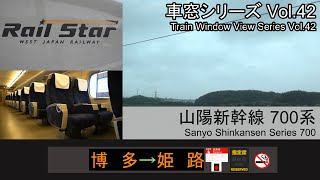 山陽新幹線ひかりレールスター576号車窓博多→姫路700系5号車ShinkansenHIKARIRailStar,FHD