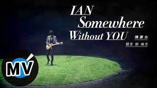 陳彥允 Ian Chen - 陌生的地方 Somewhere Without You (官方版MV) - 台視、TVBS偶像劇「唯一繼承者」插曲