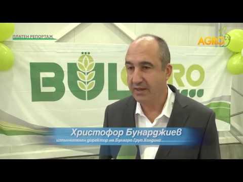 Opening of a new modern warehouse of Bulagro in Nova Zagora