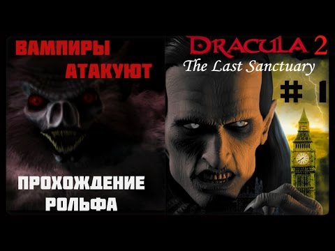 Dracula 2: The Last Sanctuary прохождение (1)