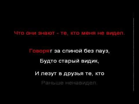 Егор Крид - Что они знают? Караоке,Минус