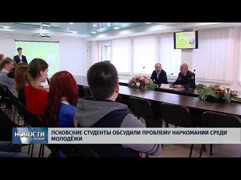 Новости Псков 17.05.2018 # Псковские студенты обсудили проблему наркомании среди молодежи