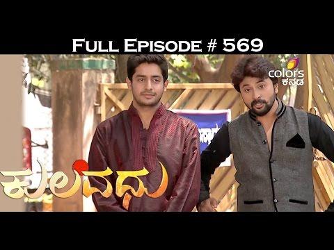 Kulavadhu--21st-May-2016--ಕುಲವಧು--Full-Episode