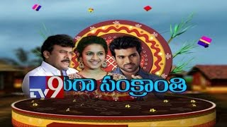 Niharika Interviews Chiranjeevi And Ram Charan  TV9 Mega Interview