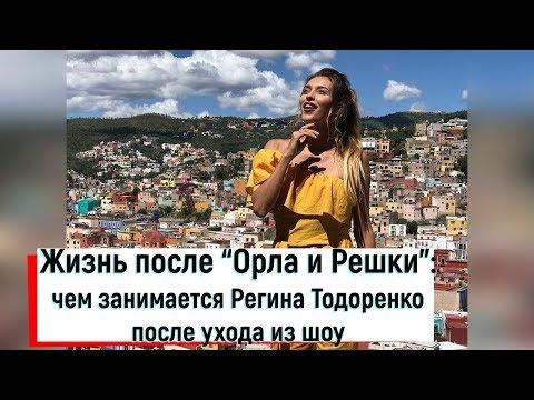 "Жизнь после ""Орла и Решки"": чем занимается Регина Тодоренко после ухода из шоу"