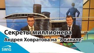 Секреты миллионера Андрея Ховратова на 8 канале