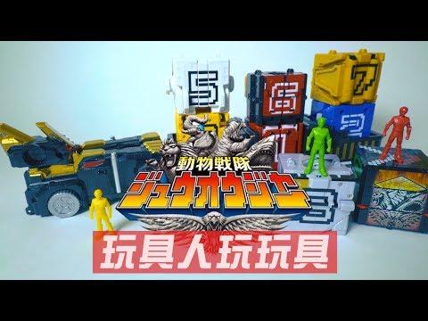 《玩具人玩玩具!》:動物戰隊獸王者 - 獸王方塊 & 變身器