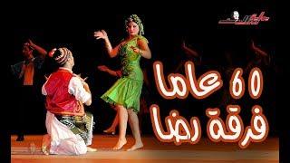 الثقافة تحتفل بمرور 60 عاما على إنشاء فرقة رضا للفنون الشعبية