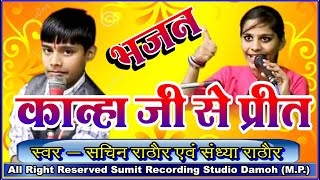 Kanha Ji Se Preet, Sachin/sandhya Rathore Damoh [M.P.]