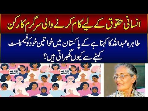 انسانی حقوق کے لئے کام کرنے والی سرگرم خاتون