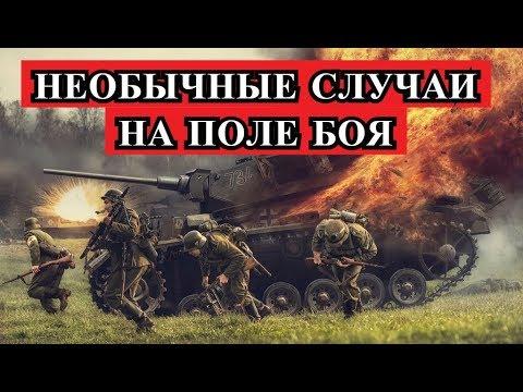 , title : 'Необычный случай на поле боя. Великая Отечественная Война.'