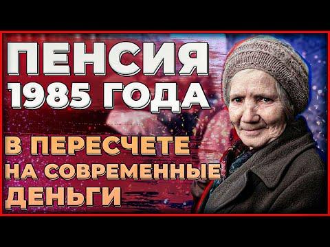 Сколько получали пенсионеры в СССР
