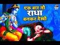 श्री कृष्ण का वियोग | Ek Baar To Radha Ban Kar Dekho | Ravi Raj | Hindi Krishna Bhajan
