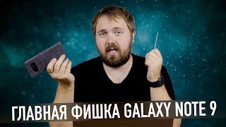 Главная фишка Galaxy Note 9...