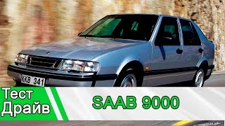 SAAB 9000: Тест Драйв